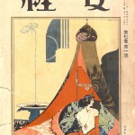 """Или """"Женщина"""", основанный в 1922 году"""