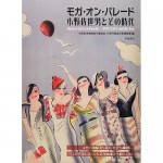 """У Оно Сасэо есть целый цикл работ, посвященных мога. Он же работал в модных журналах 20-30-х годов, ориентированных на мога. """"Мога на параде"""""""