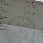 Ну, и напоследок - вопрос цены. Оплаченный счет. Все вместе нам обошлось в 36120 иен. Из них за ночевку двух взрослых и одного ребенка с ужином и затраком - 34020 иен и напитки за ужином (обычно по отдельному прайсу) - 1800 иен. Кому интересно в долларах, например, делите цифры на 100. Будет примерно верно
