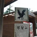 Трехногая ворона Ята-гарасу, один из старейших азиатских символов солнца. По одной популярной местной легенде, именно Ята-гарасу была послана богами Императору Дзимму - первому японскому императору, с которого и начинают отсчет всем правившим и правящим его потомкам. А здесь Ята-гарасу еще и локальный символ, именно с Кумано, по легенде, и начиналась Япония как единое государство. Недалеко от этой вороны мы и запарковались. Дальше ходили ногами