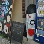 Нечто языкастое притаилось за автоматом по продаже напитков