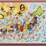 """Автор - Симидзу Ясуко 清水康子. Название - """"Манэки-нэко Японии"""". 47 котов всех японских префектур с характерными (по мнению автора) особенностями"""