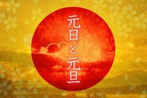 japanese_new_year_traditions_01
