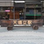 Станция Аманохасидатэ