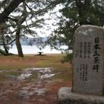 Знак, что Аманохасидатэ - одно из трёх живописнейших мест в Японии