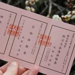 Билетик на чайную церемонию с гейшами в храме Китано-Тэммангу, посвященную началу цветения слив-умэ