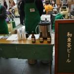 Первое, что бросилось в глаза лично мне. Пиво чайное. Причем, чай не какой-нибудь, а из городка Вадзука. Это в префектуре Киото, один из самых известных и лучших чаев в Японии. Разве ж можно было не попробовать?