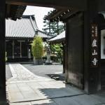 Это ворота храма Родзан-дзи со стороны улицы Тэрамати-дори. Прямо за моей спиной - Госё, Императорский дворец