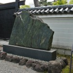Камешек с упоминанием о жизни в этом храме Мурасаки Сикибу