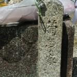 """Здесь похоронена жена """"христианского даймё"""" Арима Харунобу, известная под своим именем, данным при крещении - Иуста. Иуста принадлежала к семье Кикутэй и после смерти мужа вернулась домой, потому и похоронена под клановым именем. Год ее смерти точно неизвестен"""