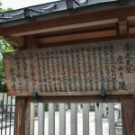 Отдельно - место упокоения более высокородных членов императорской семьи