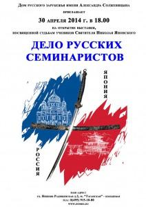 seminarians_2014_00